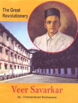 short essay on veer savarkar