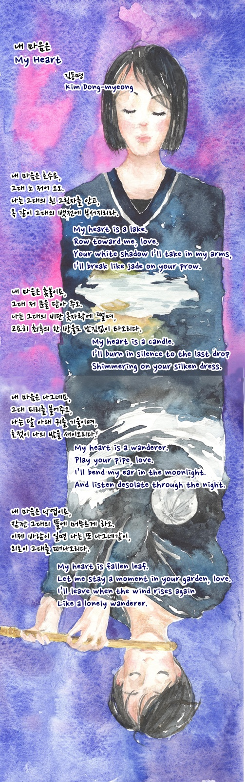"""Sights and Sounds: Korean Poetry """"My Heart"""""""